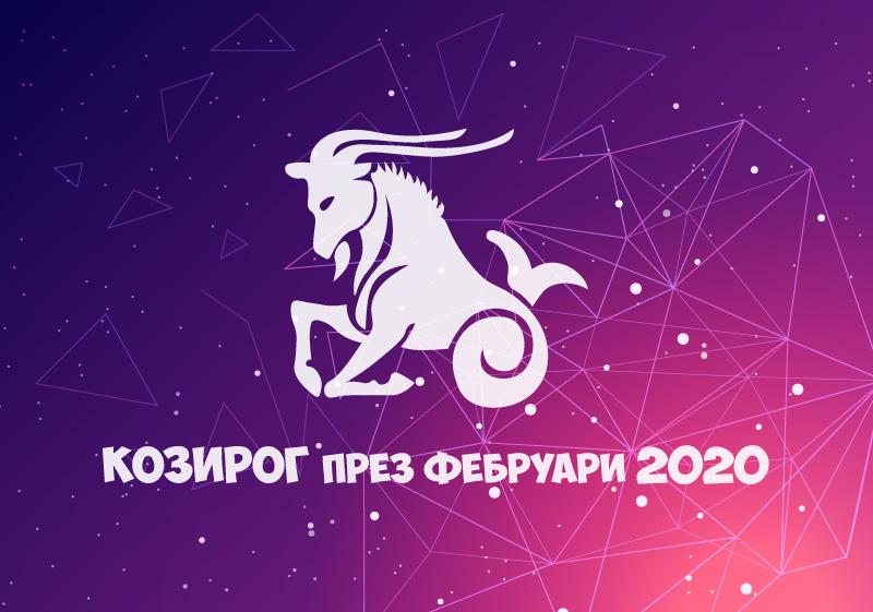 Хороскоп за Зодия Козирог през месец Февруари 2020