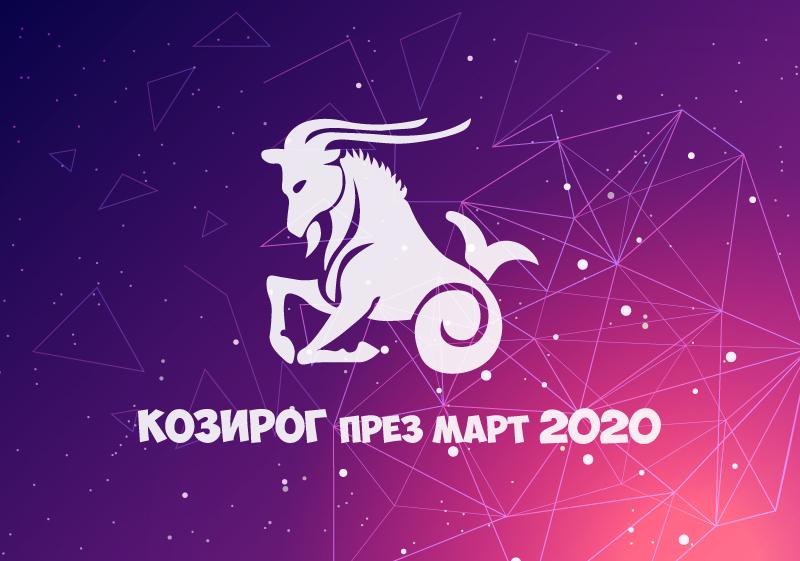 Хороскоп за Зодия Козирог през месец Март 2020