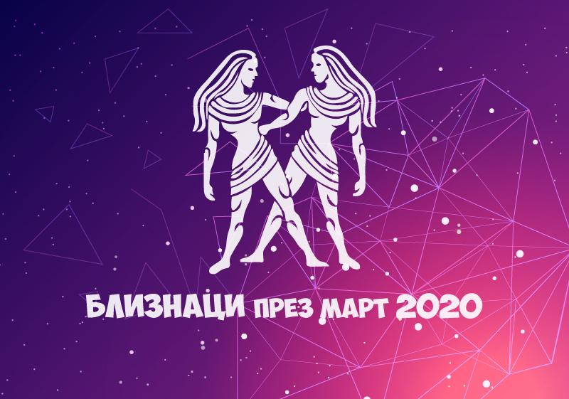 Хороскоп за Зодия Близнаци през месец Март 2020