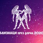 Хороскоп за Зодия Близнаци през месец Април 2020