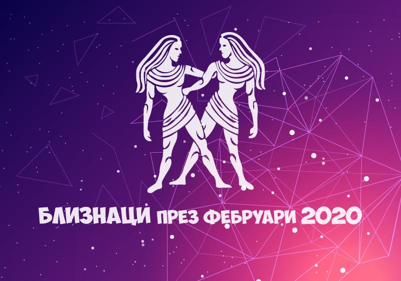 Хороскоп за Зодия Близнаци през месец Февруари 2020