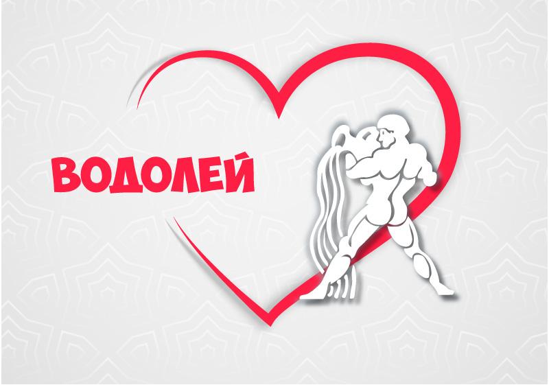 Зодия Водолей - Любовен хороскоп 2020