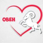 Зодия Овен - Любовен хороскоп 2020