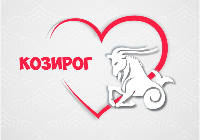 Зодия Козирог - Любовен хороскоп 2020