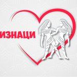 Зодия Близнаци - Любовен хороскоп 2020