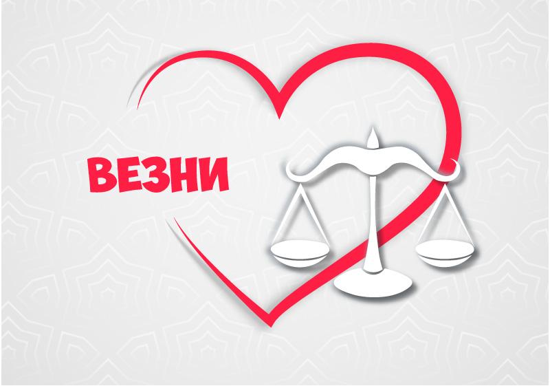 Зодия Везни - Любовен хороскоп 2020