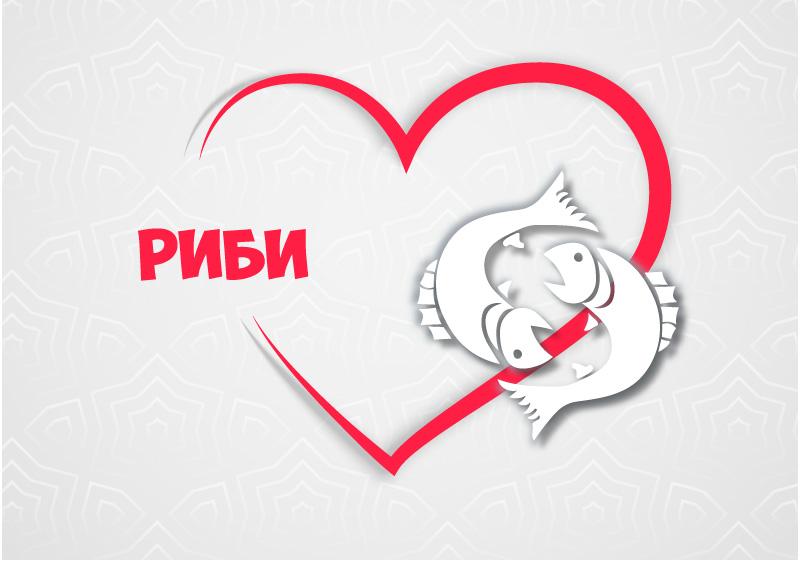 Зодия Риби - Любовен хороскоп 2020