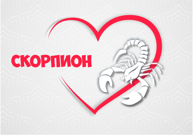 Зодия Скорпион - Любовен хороскоп 2020