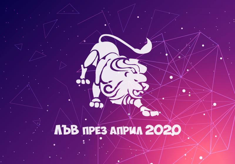 Хороскоп за Зодия Лъв през месец Април 2020