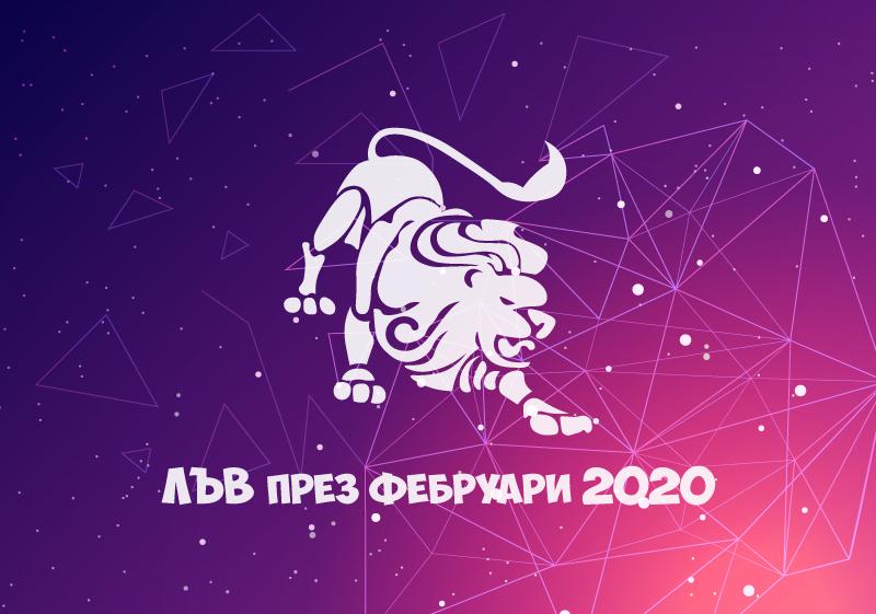 Хороскоп за Зодия Лъв през месец Февруари 2020