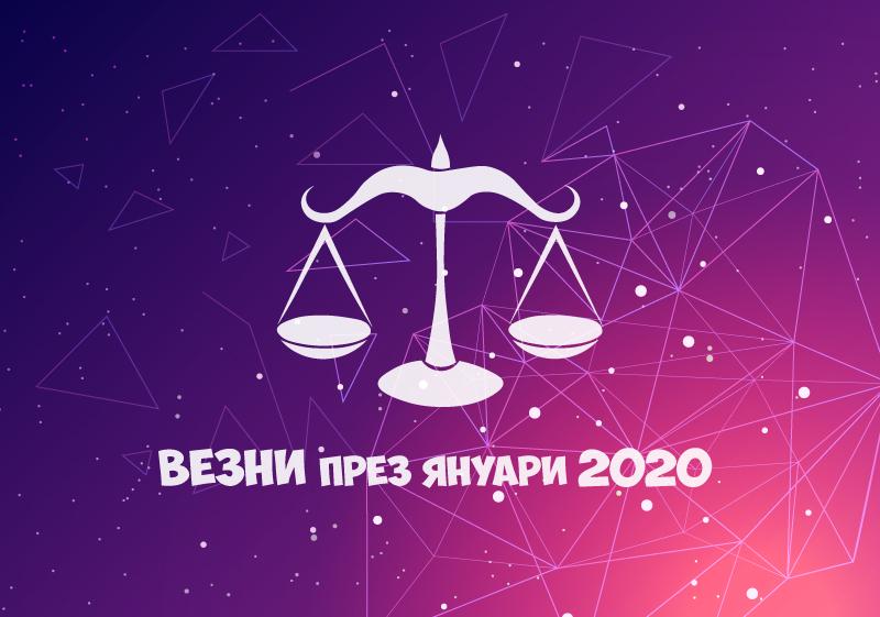 Хороскоп за Зодия Везни през месец Януари 2020