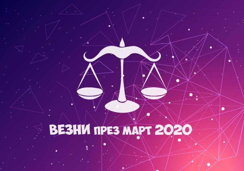 Хороскоп за Зодия Везни през месец Март 2020