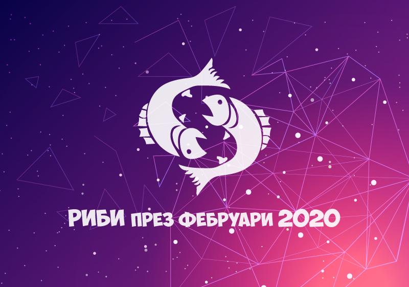 Хороскоп за Зодия Риби през месец Февруари 2020