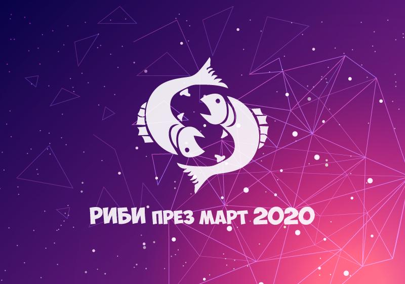 Хороскоп за Зодия Риби през месец Март 2020