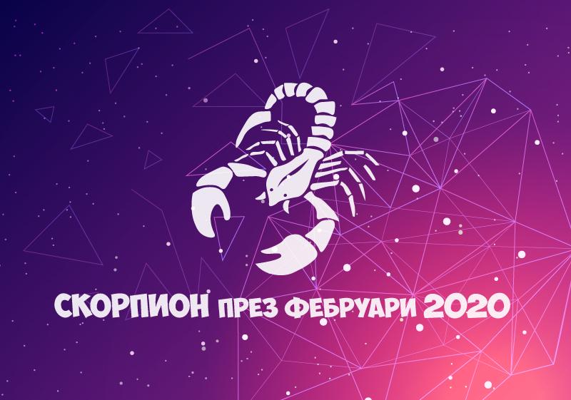 Хороскоп за Зодия Скорпион през месец Февруари 2020