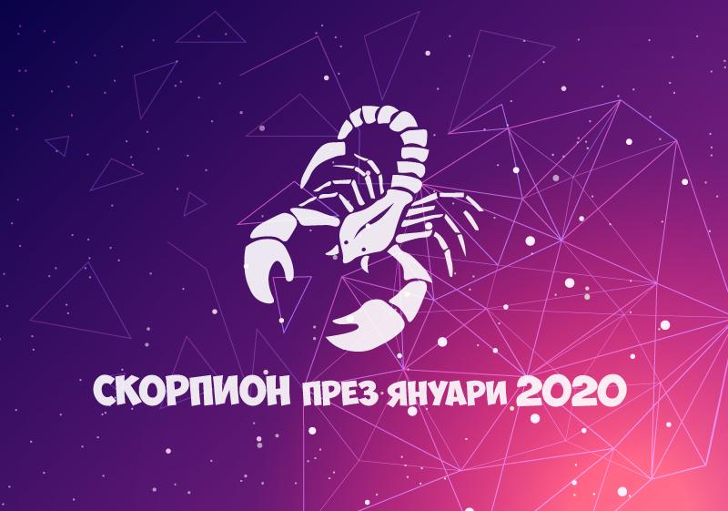 Хороскоп за Зодия Скорпион през месец Януари 2020