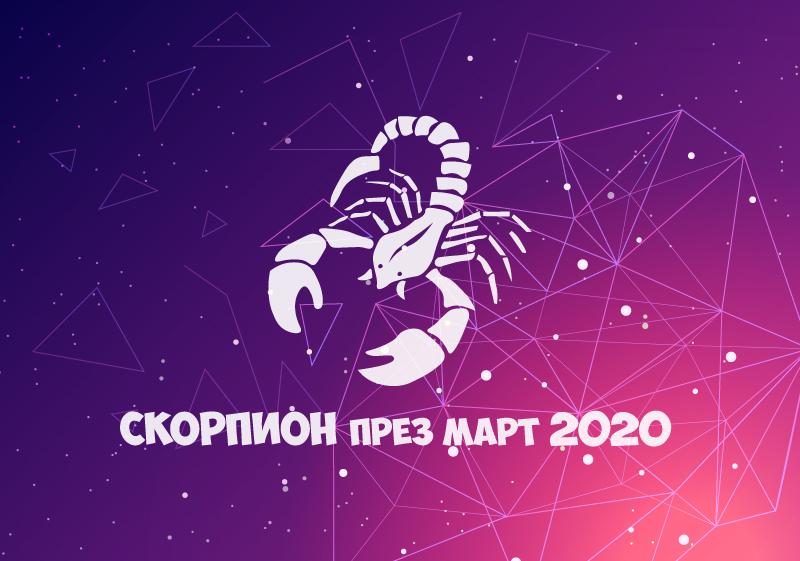Хороскоп за Зодия Скорпион през месец Март 2020