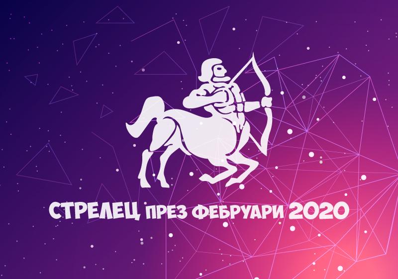 Хороскоп за Зодия Стрелец през месец Февруари 2020