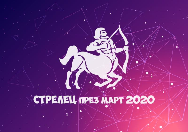 Хороскоп за Зодия Стрелец през месец Март 2020