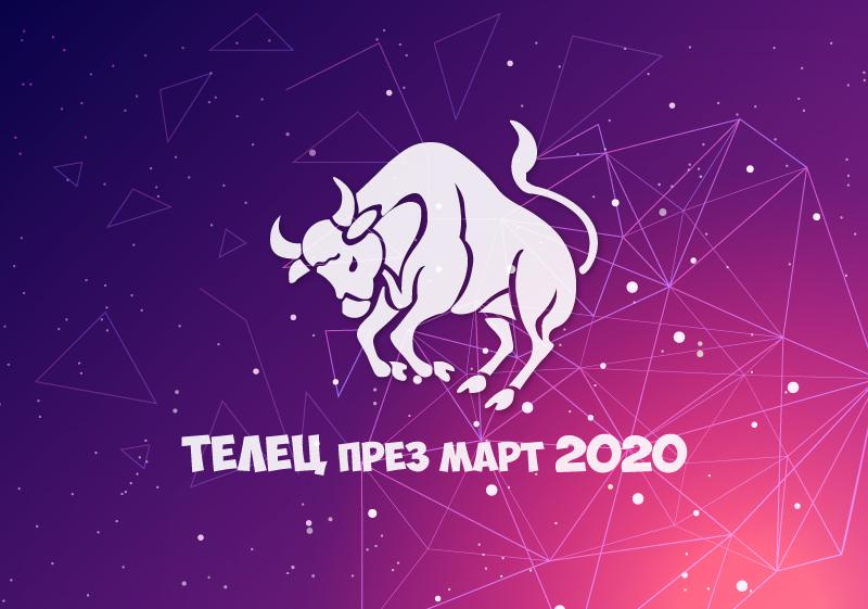 Хороскоп за Зодия Телец през месец Март 2020