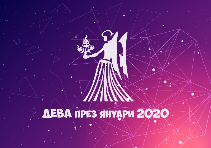 Хороскоп за Зодия Дева през месец Януари 2020
