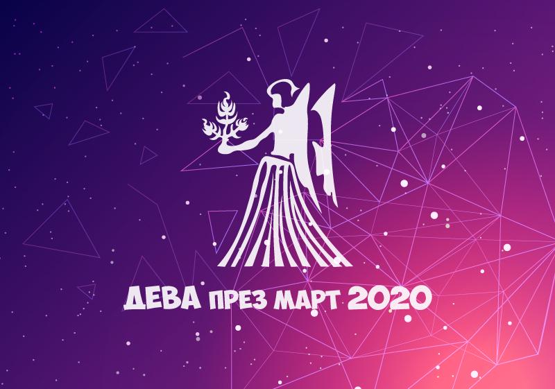 Хороскоп за Зодия Дева през месец Март 2020