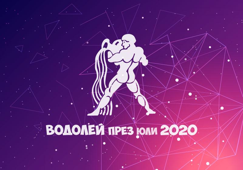 Хороскоп за Зодия Водолей през месец Юли 2020