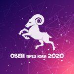 Хороскоп за Зодия Овен през месец Юли 2020