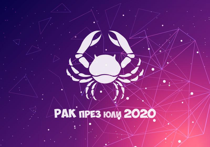 Хороскоп за Зодия Рак през месец Юли 2020