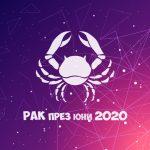 Хороскоп за Зодия Рак през месец Юни 2020