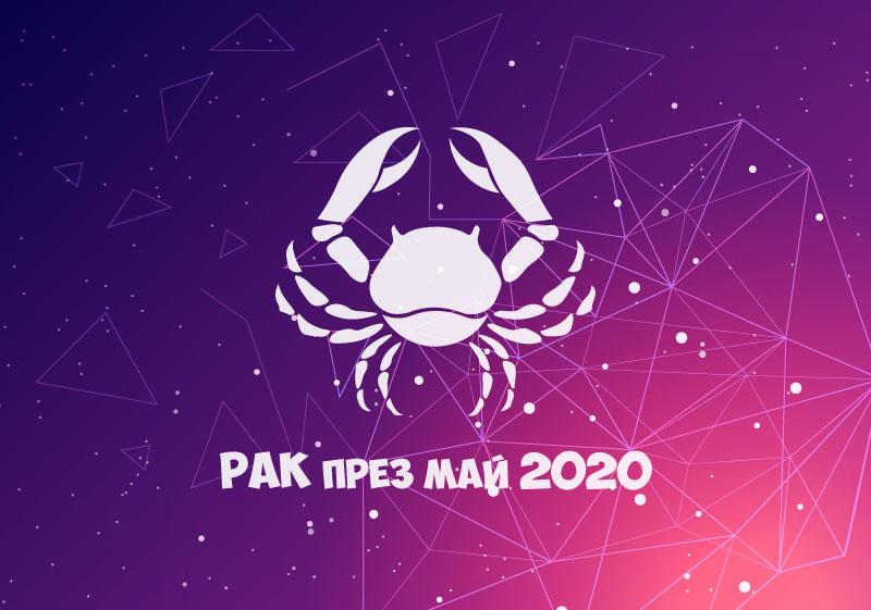 Хороскоп за Зодия Рак през месец Май 2020