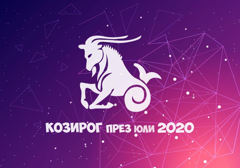 Хороскоп за Зодия Козирог през месец Юли 2020
