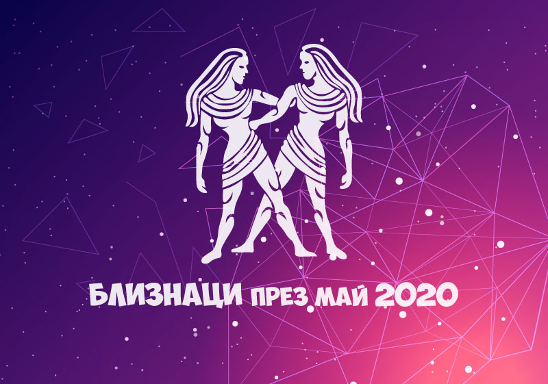 Хороскоп за Зодия Близнаци през месец Май 2020