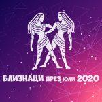 Хороскоп за Зодия Близнаци през месец Юли 2020