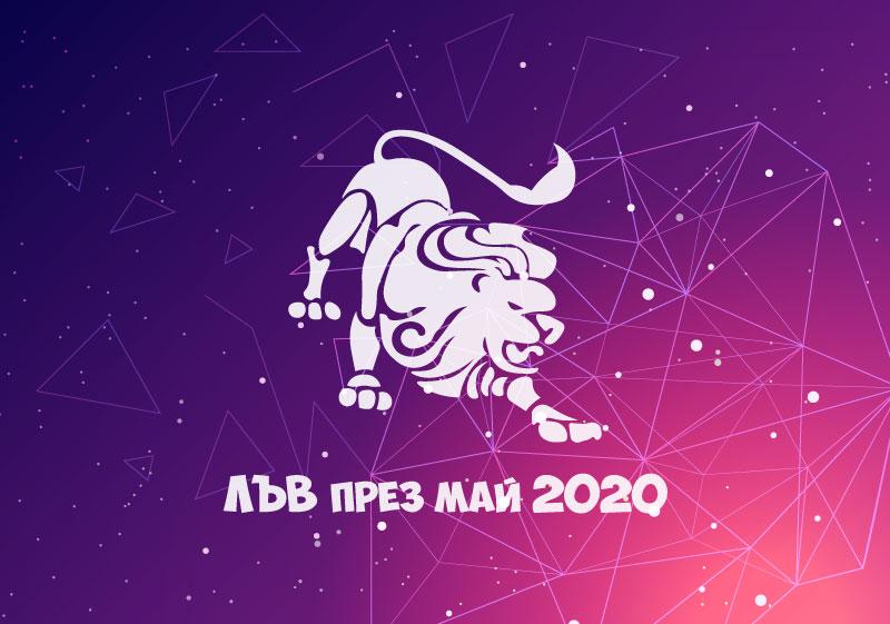 Хороскоп за Зодия Лъв през месец Май 2020