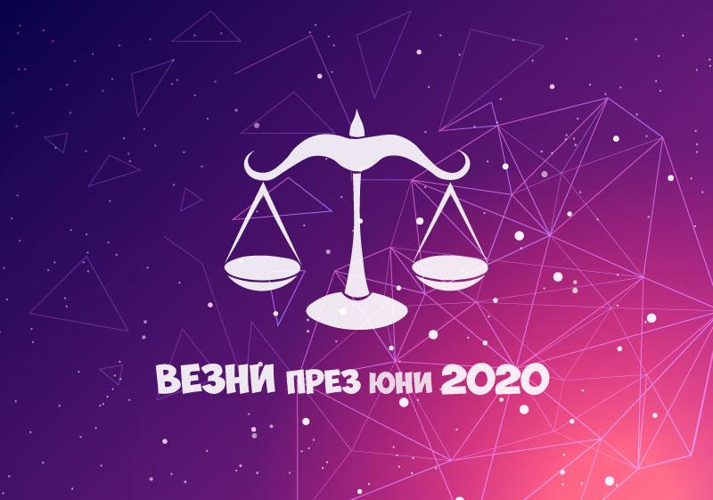 Хороскоп за Зодия Везни през месец Юни 2020