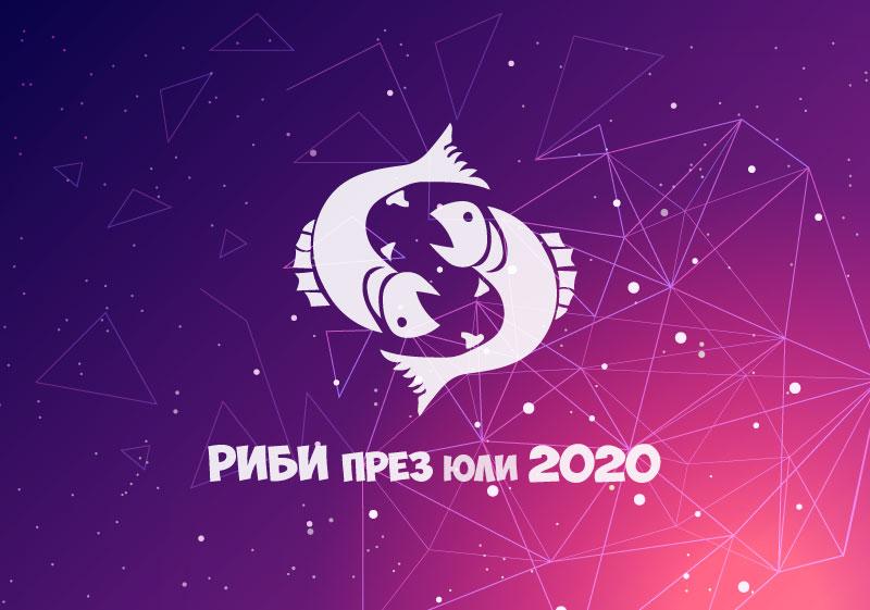 Хороскоп за Зодия Риби през месец Юли 2020