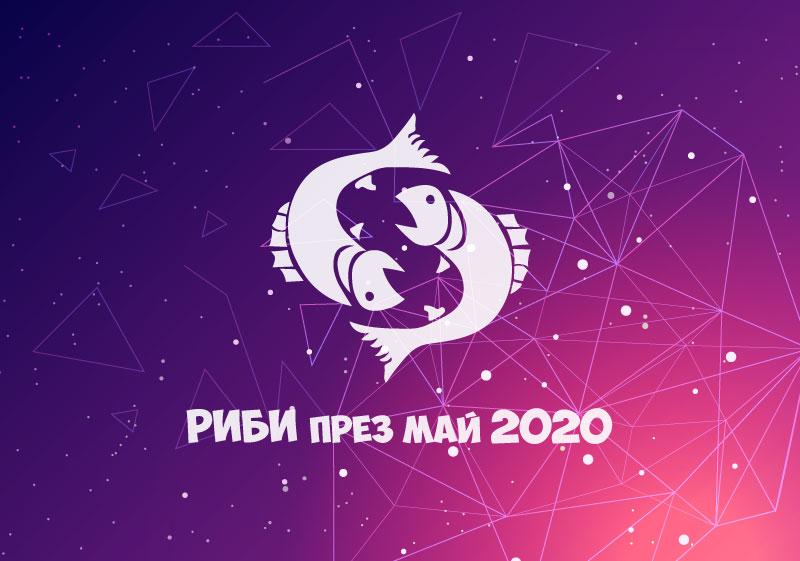 Хороскоп за Зодия Риби през месец Май 2020