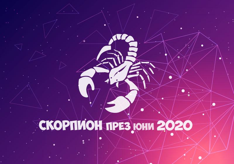 Хороскоп за Зодия Скорпион през месец Юни 2020