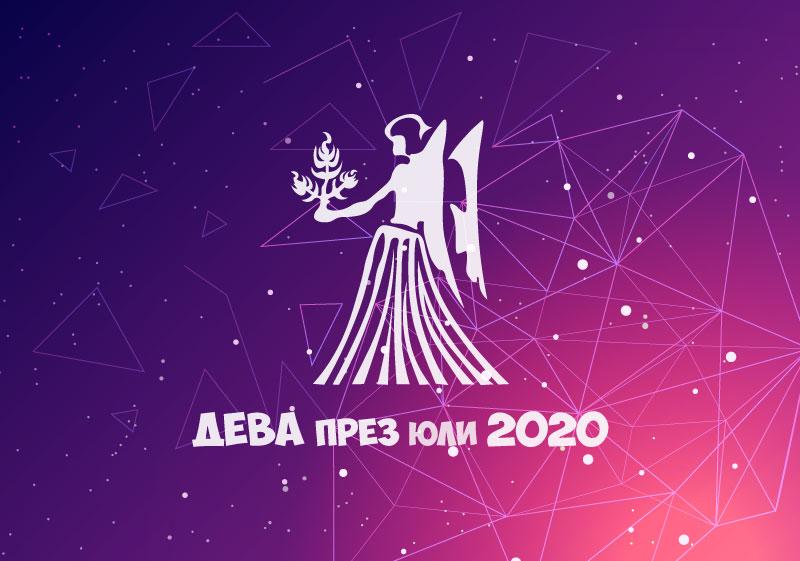 Хороскоп за Зодия Дева през месец Юли 2020