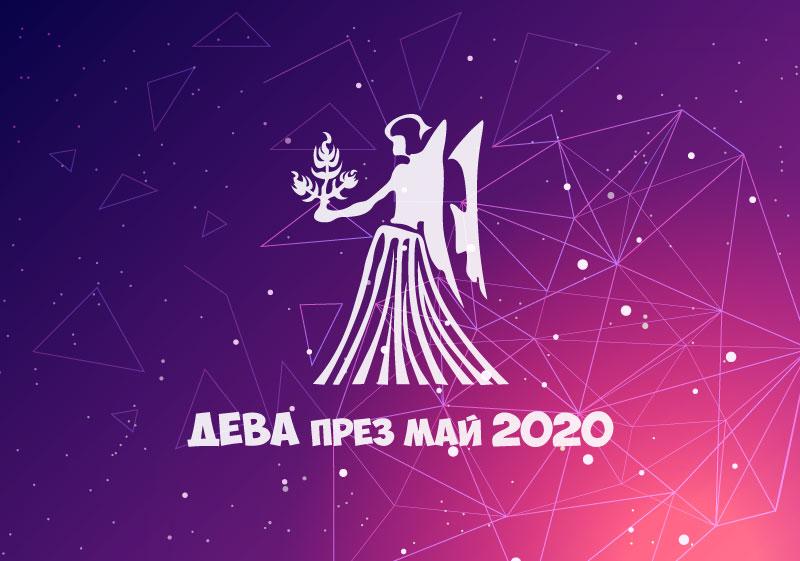 Хороскоп за Зодия Дева през месец Май 2020
