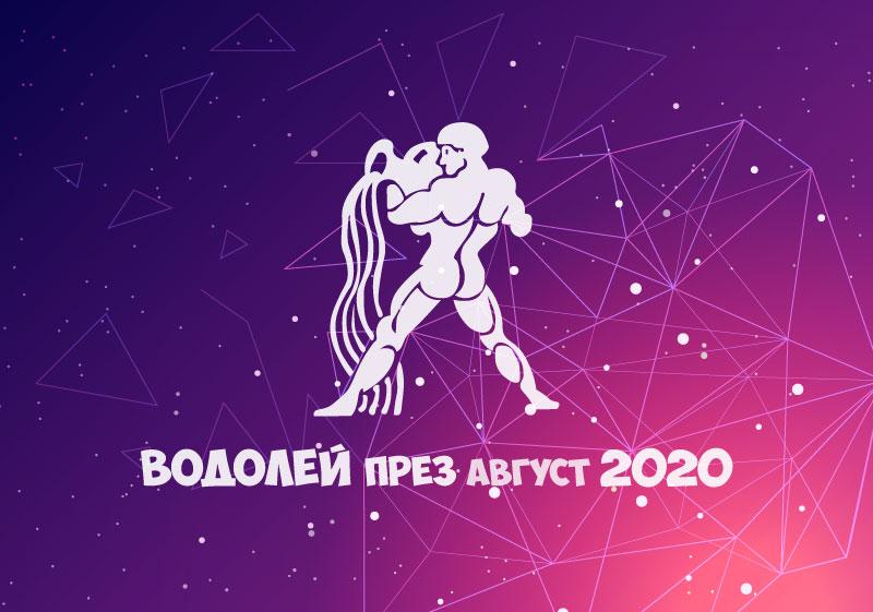 Хороскоп за Зодия Водолей през месец Август 2020