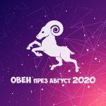 Хороскоп за Зодия Овен през месец Август 2020