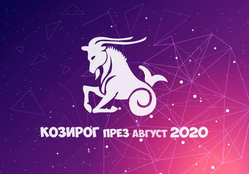 Хороскоп за Зодия Козирог през месец Август 2020