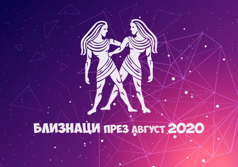 Хороскоп за Зодия Близнаци през месец Август 2020