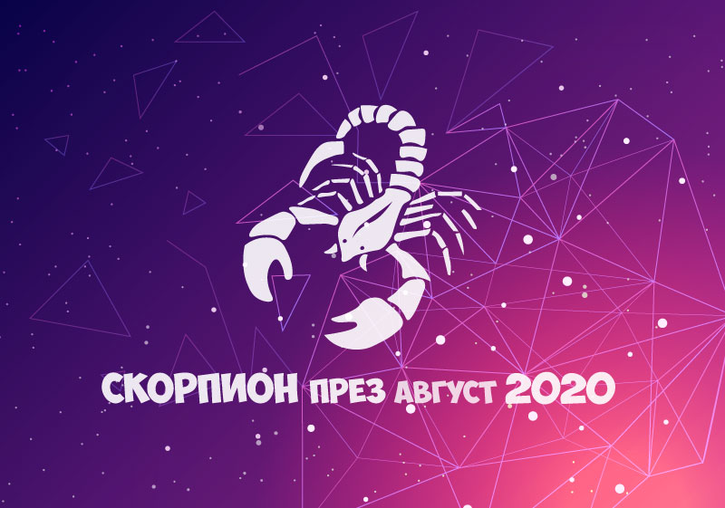 Хороскоп за Зодия Скорпион през месец Август 2020