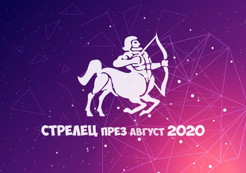 Хороскоп за Зодия Стрелец през месец Август 2020