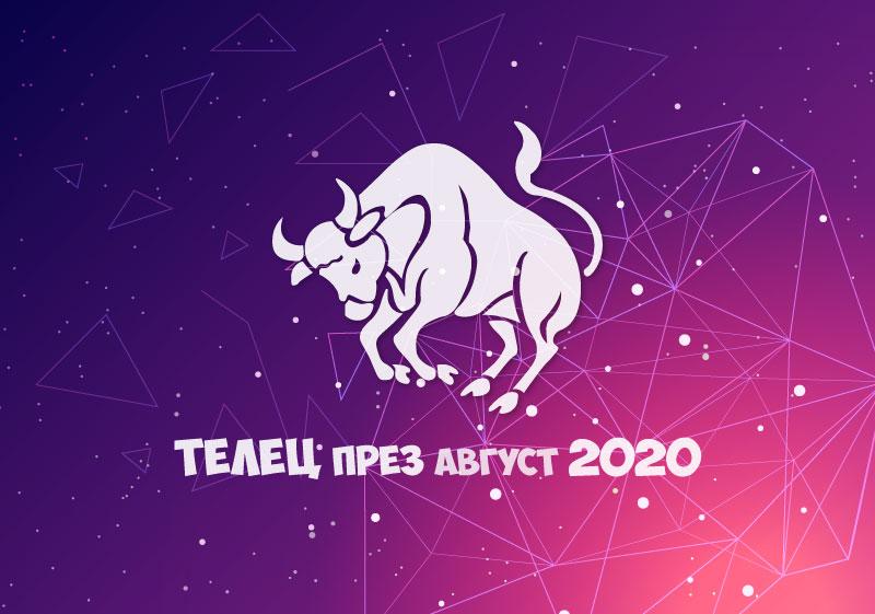 Хороскоп за Зодия Телец през месец Август 2020