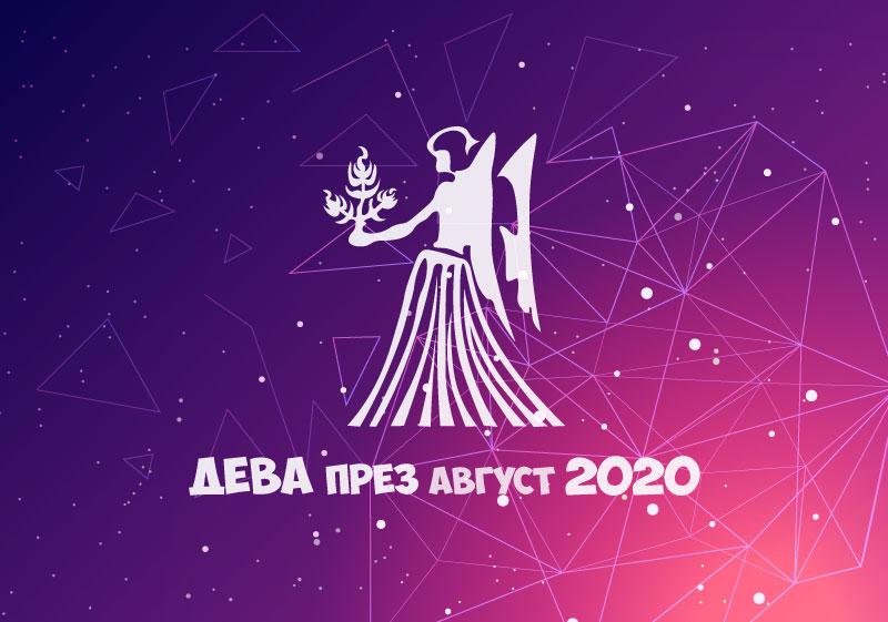 Хороскоп за Зодия Дева през месец Август 2020
